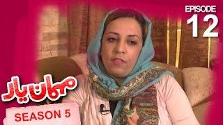 Mehman-e-Yar - Season 5 - Episode 12 / مهمان یار - فصل پنجم - قسمت دوازدهم