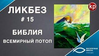 Библейский ликбез #015: Потоп