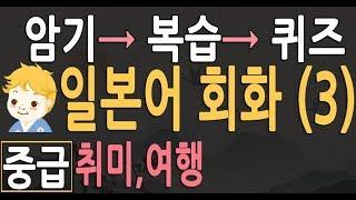 일본어회화 #일본어공부 #일본어 1. 이 동영상은? 일본어 중급 회화 문...