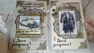 Обзор мужских открыток
