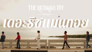 ตลอดทุกช่วงเวลากับ-the-richman-toy