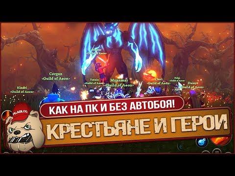 🔥ЛУЧШАЯ ММОРПГ без АВТОБОЯ! | Крестьяне и герои 3D MMO | Обзор Андроид/iOS игры