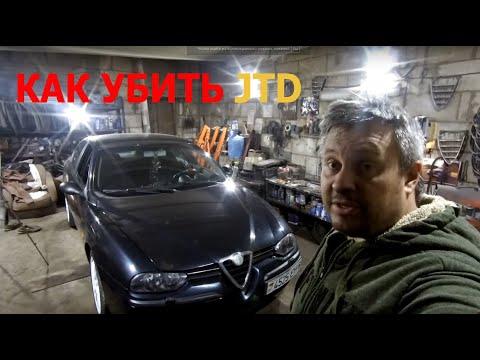 "Чем ""убить"" самый надежный мотор Alfa Romeo 156 1.9 JTD. How To ""kill"" Engine Alfa Romeo 156 1.9 JTD"
