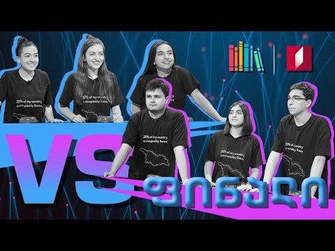 #წიგნებისთარო მეექვსე სეზონის ფინალი! რუსთავის მე-11 სკოლა VS ქართულ-ამერიკული უმაღლესი სკოლა!