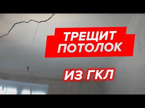 Как избежать трещин на потолке из гипсокартона