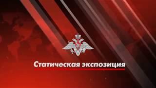 Статическая экспозиция  Форума «Армия-2018»