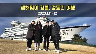 새해맞이 강릉 정동진 여행, 썬크루즈호텔 (2020.0…