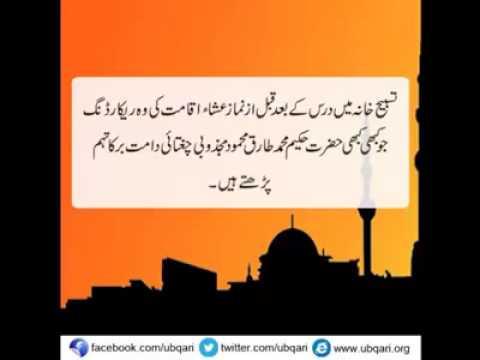 Hazrat Hakeem Tariq Mehmood Iqamat MP3 Download