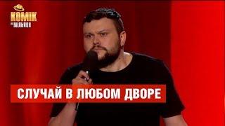 Случай в любом дворе – Артем Дамницкий – Комик на миллион  | ЮМОР ICTV