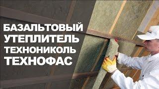 видео Базальтовый утеплитель Кнауф технические характеристики