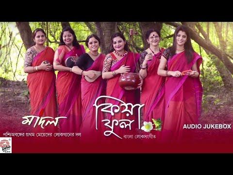 Kiya Phool   Maadal   Bengali Folk Songs   Audio Jukebox