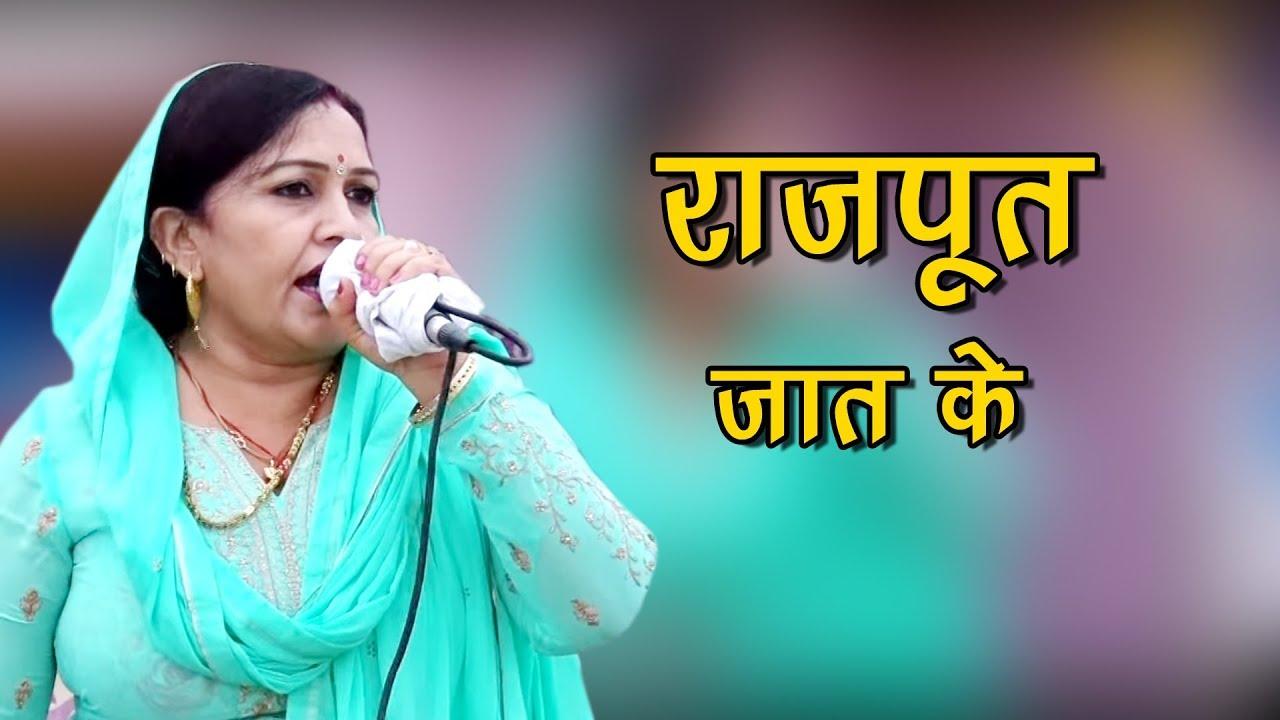 राजपूत जात के || Rajpoot Jaat Ke || Rajbala || Badhli Pelpa Delhi Ragni Compitition 2017