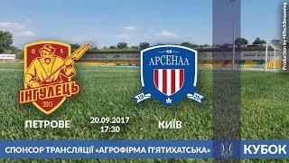 Кубок України. Інгулець - Арсенал-Київ