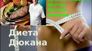 Диета Дюкана  Горчица ядреная  огонек   родная сестра хрена  БЕЗ сахара  И вкусно и полезно