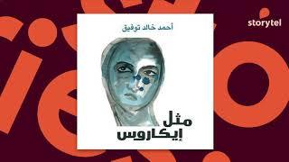 كتب صوتية مسموعة - رواية مثل إيكاروس - أحمد خالد توفيق