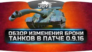 Обзор изменения брони танков в патче 0.9.16.
