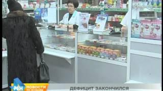 видео Противовирусные препараты при ОРВИ: обзор и цены