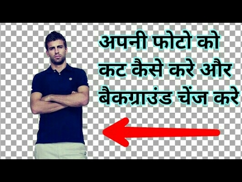 How to cut image smoothly And perfectly And change background using PicsArt   photo cut kese kare
