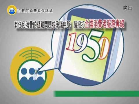 消費者保護宣導-1950服務專線篇 - YouTube