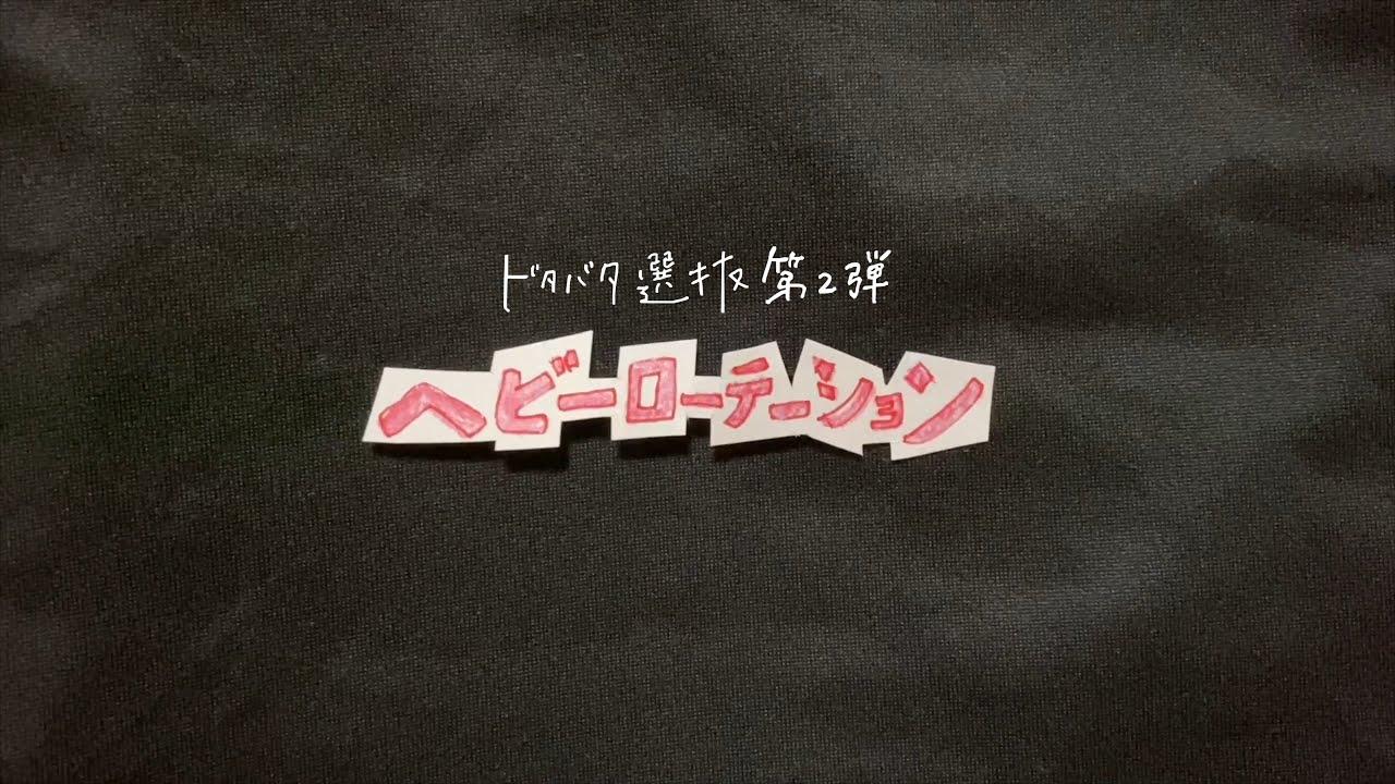 AKB48 Team 8「ヘビーローテーション」(ドタバタ選抜 ver.)