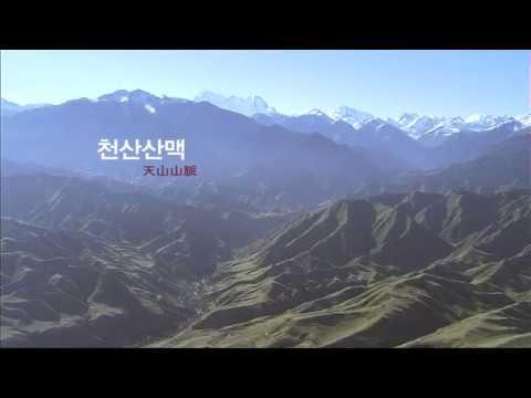 고선지루트  중국 산맥의 제왕, 탈라스에 서다 130411 3부
