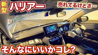【オーナー閲覧注意】新型ハリアー 売れてるけどそこまでいい車ですか?走行編TOYOTA HARRIER ガソリンモデル