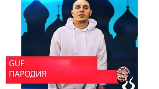Download 💥 Иностранец реагирует на GUF -  ПАРОДИЯ Mp3 and Videos