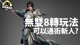 【廣東話】真三國無雙8 事前資料公開! (中文字幕) - 遊戲情報科 thumbnail