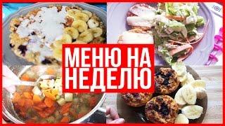 НЕДЕЛЬНЫЙ FOODBOOK ♥ ПЛАН, ПОКУПКА ПРОДУКТОВ, ПРОСТЫЕ РЕЦЕПТЫ ♥ Olga Drozdova