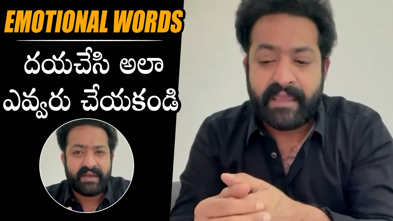 Download NTR Most EM0Tl0NAL Words About Present Situation | Daily Culture