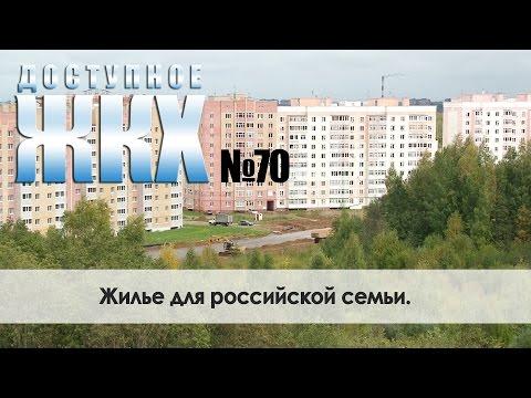 Доступное ЖКХ: жилье для российской семьи