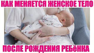 ИЗМЕНЕНИЯ КОТОРЫЕ ЖДУТ ЖЕНЩИНУ ПОСЛЕ РОДОВ 15 вещей после родов о которых не стоит говорить мужу