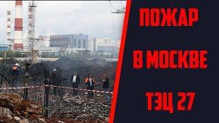 Пожар в Москве на Тэц 27 ВИДЕО