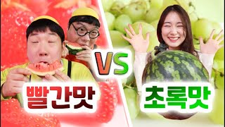 Eating show only red food all day long vs eating show only green food