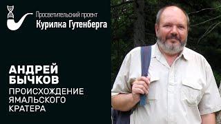 Происхождение Ямальского кратера – Андрей Бычков