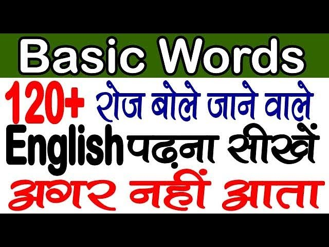 Basic English Word Meaning for beginners / Daily uses words meaning / अँग्रेजी पढ़ना सीखें