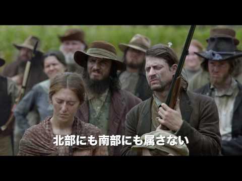 「ニュートン・ナイト/自由の旗をかかげた男」予告編