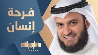 فرحة إنسان - مشاري راشد العفاسي | البوم المرتل