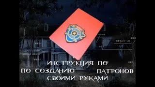 """ИНСТРУКЦИЯ """"В"""" из игры Resident Evil-3: Nemesis Своими руками"""