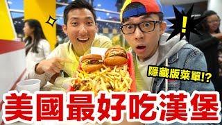 這輩子吃過最好吃的漢堡!? 阿滴竟然去美國偷吃漢堡不揪滴妹! ♥ 滴妹 feat. 劉沛