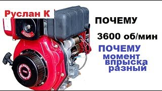 178F. Почему у мотора 3600 оборотов? И почему в разных инструкциях отличается момент впрыска?
