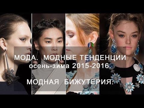 Мода.  Модные тенденции осень-зима 2015-2016.  Модная Бижутерия