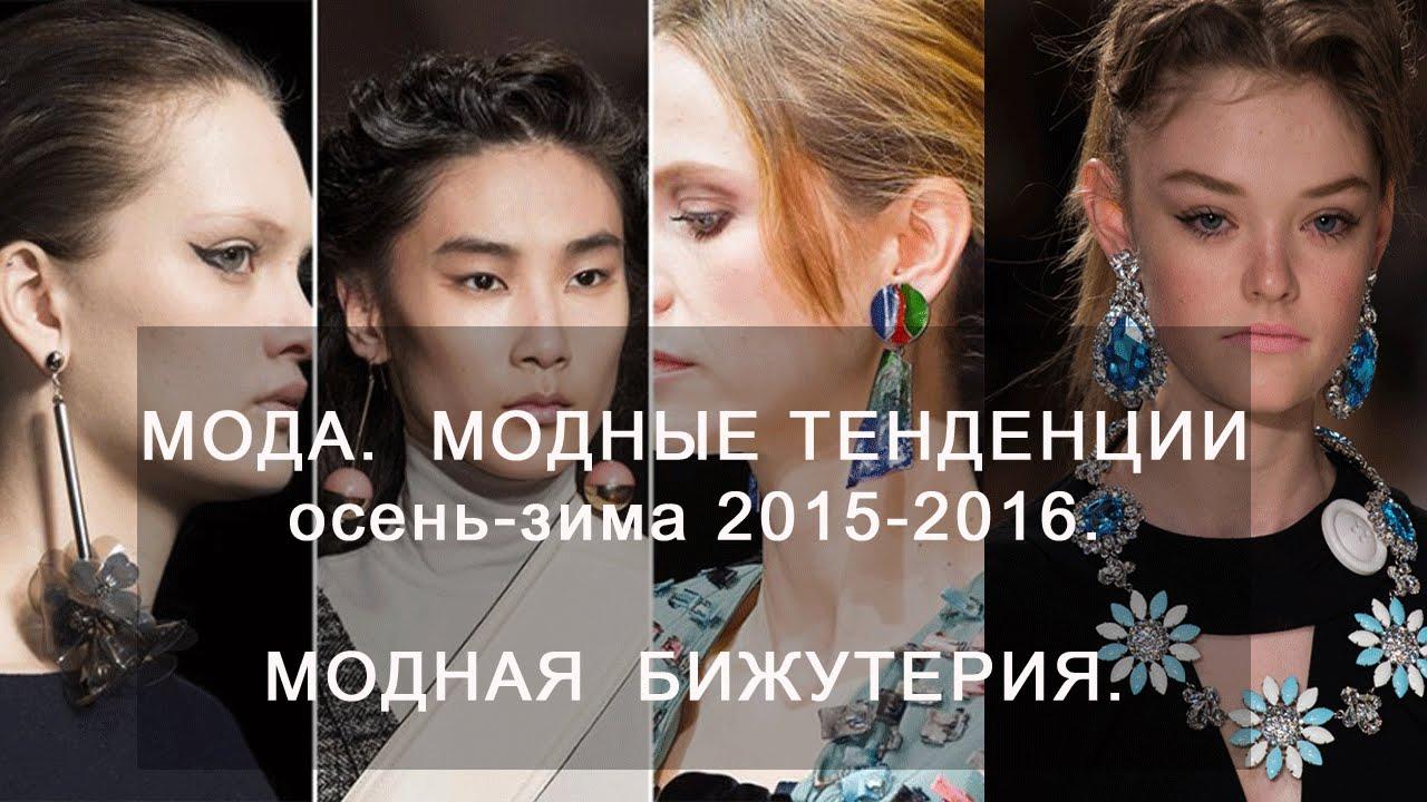 модная бижутерия фото 2016