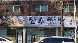 맛집 탐방 / 우렁강된장, 우렁초무침, 수육쌈밥까지 /…