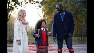 топ 5 фильмов про  Отношения родителей и детей