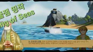 King of Seas#2 (닌텐도스위치)