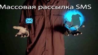 Массовая рассылка смс(sms), реклама, услуги, маркетинг(, 2011-06-01T14:52:13.000Z)