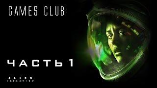 Прохождение игры Alien Isolation (PS4) часть 1