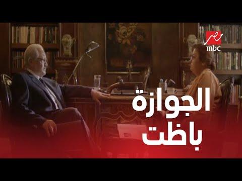الحلقة 15 من صاحب السعادة ..  لما تسأل عن أهل العروسة .. الجوازة باظت
