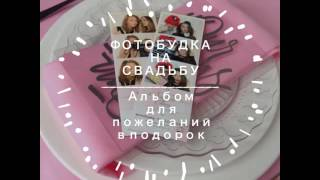Фотобудка на свадьбу(, 2016-10-13T10:30:21.000Z)